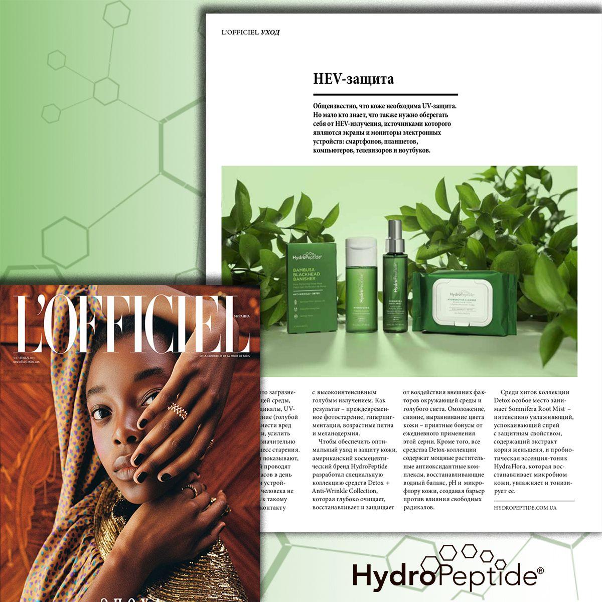 статья о HEV – защите кожи.