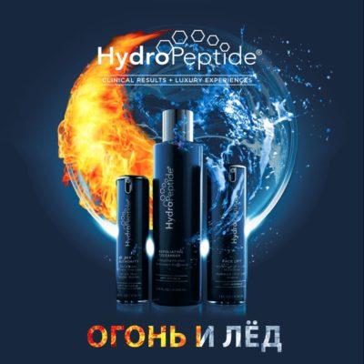 Процедура HydroPeptide «ОГОНЬ И ЛЕД»