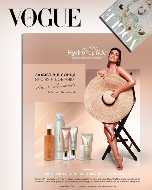 HydroPeptide Solar Defense на страницах Vogue UA