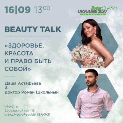 Beauty Talk «Здоровье, красота и право быть собой»